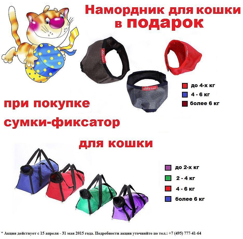 OSSO Fashion - лучшие товары для животных,дрессировки,спорта 5fe05cf5fbe73e733d788672ee5d7c6e